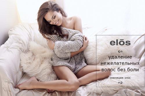 ЭЛОС-эпиляция в Шатуре. Удаление нежелательных волос навсегда
